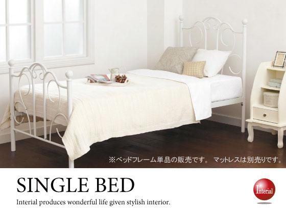ヨーロピアン調・ホワイトプリンセスシングルベッド【完売しました】