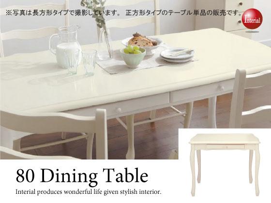 幅80cmダイニングテーブル(正方形・引出し付き)