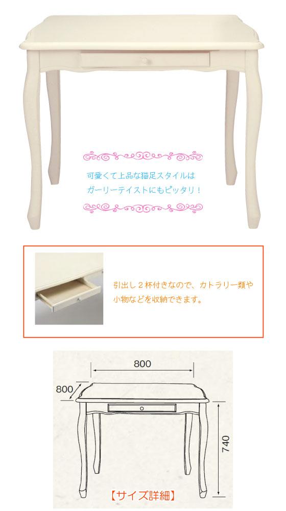 猫脚ガーリーデザイン・幅80cmダイニングテーブル(正方形)