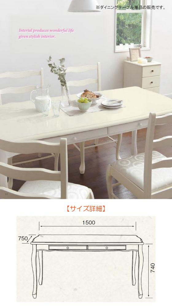 猫脚ガーリーデザイン・幅150cmダイニングテーブル
