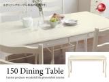 幅150cmダイニングテーブル(引出し付き)