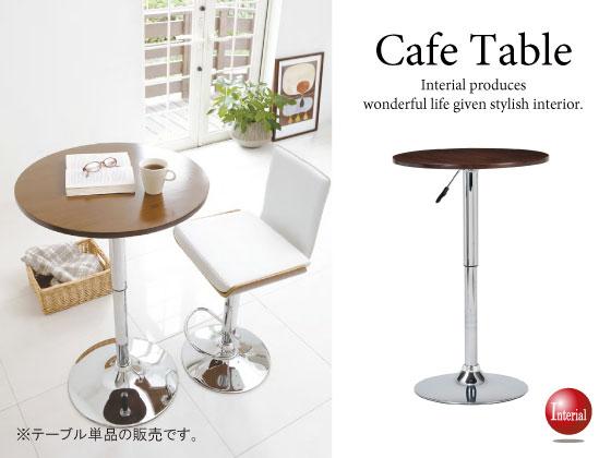 直径60cm昇降式・円形カフェテーブル