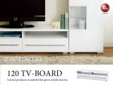 ホワイトハイグロス塗装・幅120cmテレビボード