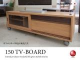 キャスター脚とアジャスター脚から選択可能!幅150cmテレビボード(日本製・完成品)
