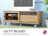キャスター脚とアジャスター脚から選択可能!幅120cmテレビボード(日本製・完成品)