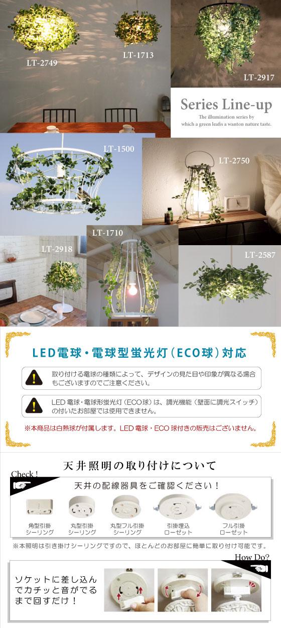 リーフデザイン・ペンダントライト(日本製)一体型LED電球採用!