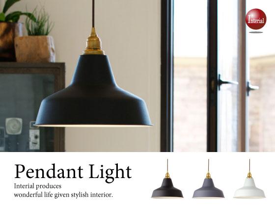 レトロデザイン・ペンダントライト(1灯)LED電球&ECO球使用可能