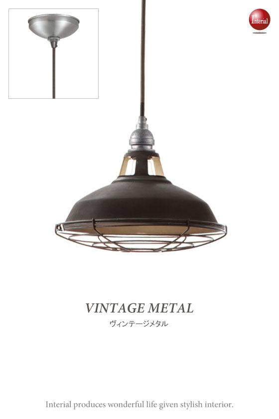 ヴィンテージデザイン・ペンダントライト・Mサイズ(1灯)LED電球&ECO球対応