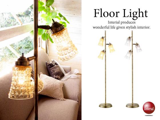 ガラスシェード・フロアライト(3灯)LED電球&ECO球使用可能
