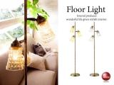 ガラスシェード・フロアライト(3灯)LED電球&ECO球使用可能【完売しました】