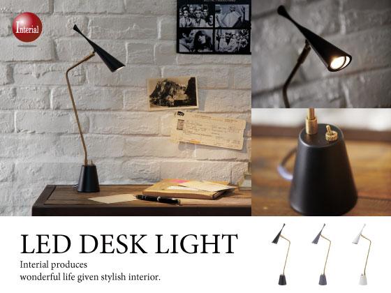 ハイデザイン・LED内蔵型デスクライト