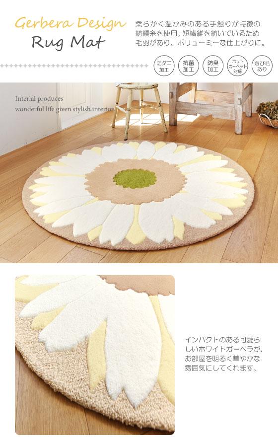 ガーベラデザイン・サークルラグ(140cm×140cm)