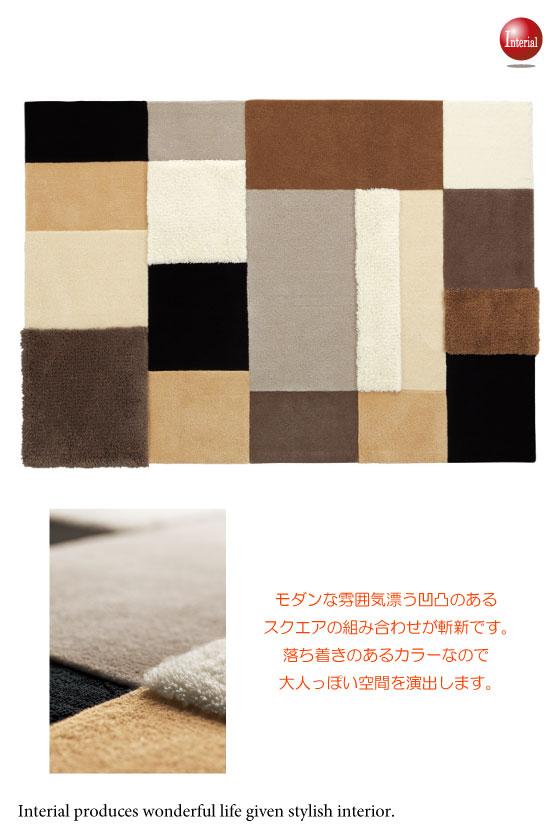 ブロックデザイン・モダンラグ(140cm×200cm)