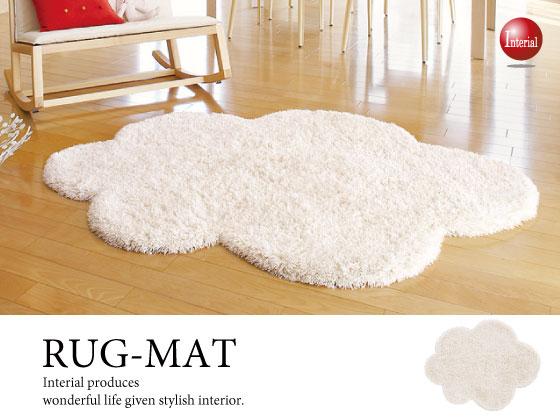 雲型・シャギーラグ(変形/130cm×170cm)