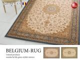 ベルギー製・高級デザインラグ(160cm×230cm)