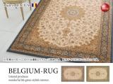 ベルギー製・高級デザインラグ(正方形/240cm×240cm)
