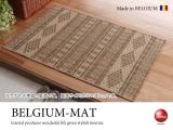 ウィルトン織り・ベルギー製ミニマット(60cm×90cm)