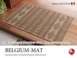ウィルトン織り・ベルギー製ラグマット(80cm×150cm)