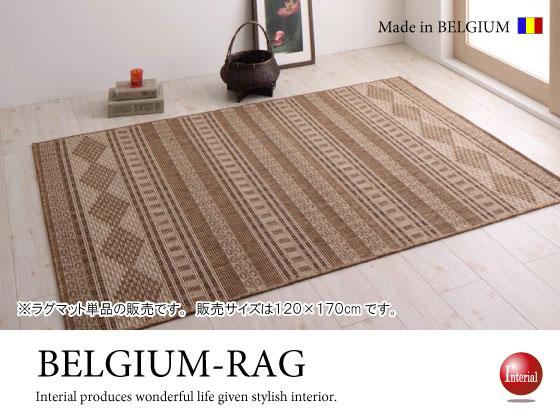 ウィルトン織り・ベルギー製ラグ(120cm×170cm)