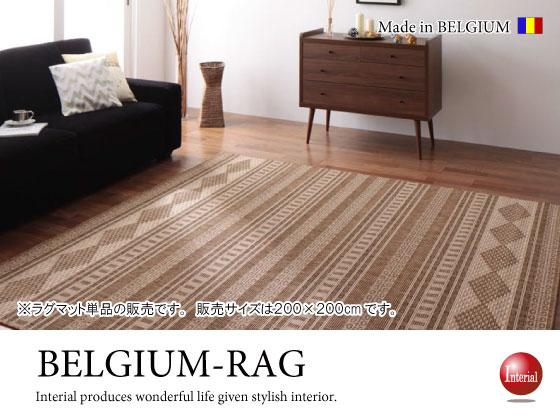 ウィルトン織り・ベルギー製ラグ(正方形/200cm×200cm)