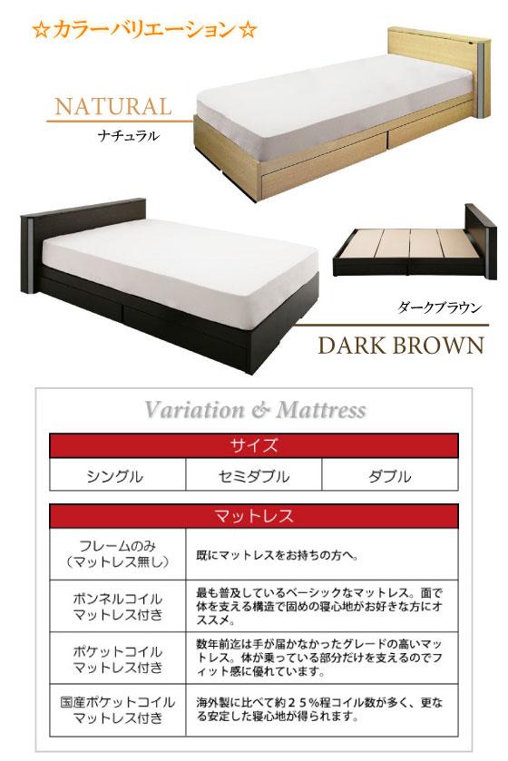 モダンライト&収納付きベッド(シングル)ダークブラウン・日本製
