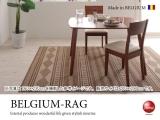 ウィルトン織り・ベルギー製ラグ(200cm×290cm)