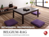 ウィルトン織り・ベルギー製ラグ(240cm×340cm)