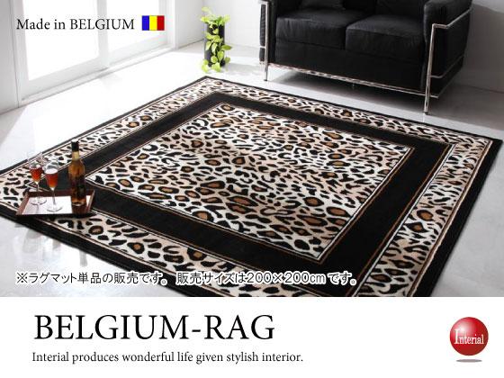 レオパード(豹)柄・ベルギー製ラグ(正方形/200cm×200cm)