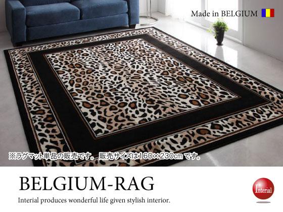 レオパード(豹)柄・ベルギー製ラグ(160cm×230cm)