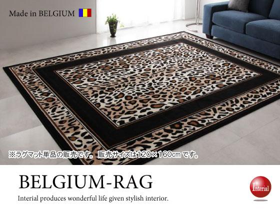 レオパード(豹)柄・ベルギー製ラグ(120cm×160cm)