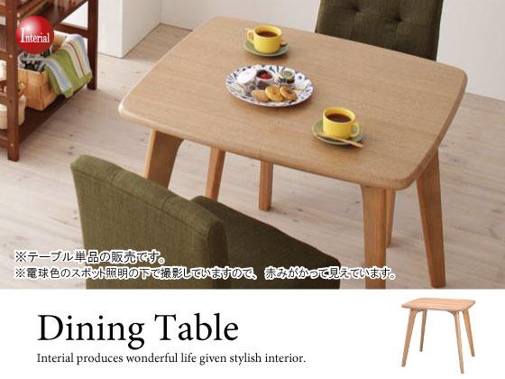 幅80cm・天然木アッシュ製ダイニングテーブル
