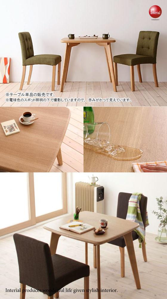 天然木アッシュ・ダイニングテーブル(幅80cm)