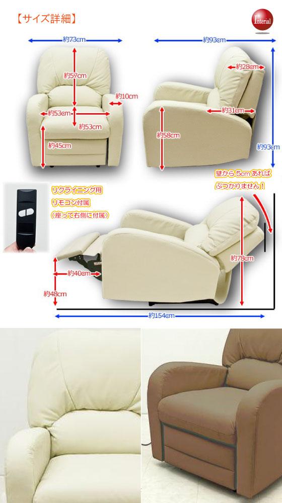 リモコン付属!電動式リクライニングソファ(PVCレザータイプ)