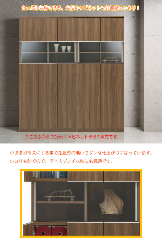 木目ブラウン・幅90cmマルチキッチンキャビネット(日本製・完成品)