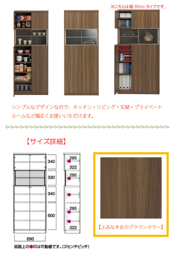 木目ブラウン・幅73マルチキッチンキャビネット(日本製・完成品)
