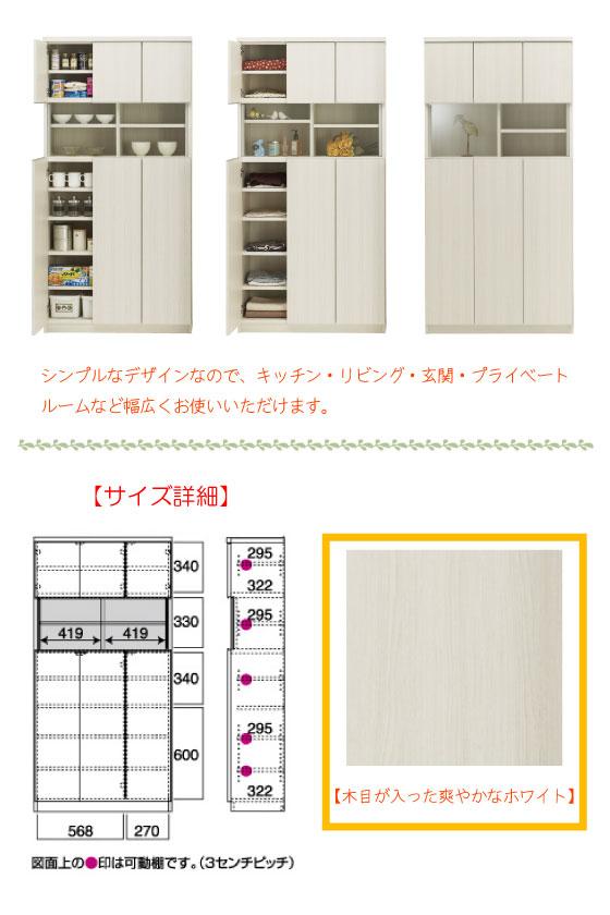 木目ホワイト・幅90cmマルチキッチンキャビネット(日本製・完成品)