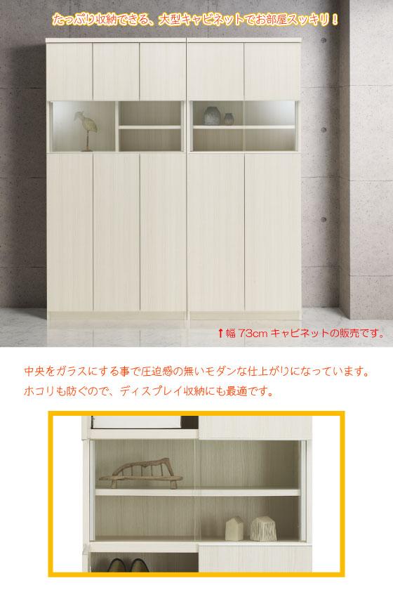 木目ホワイト・幅73cmマルチキッチンキャビネット(日本製・完成品)