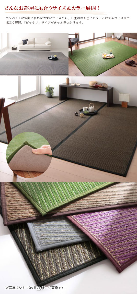 和モダンデザイン・日本製い草ラグマット(87cm×130cm)