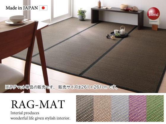 和モダンデザイン・日本製い草ラグマット(正方形/261cm×261cm)