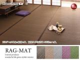 和モダンデザイン・日本製い草ラグマット(261cm×352cm)