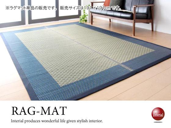 和モダン・い草ラグマット(正方形/191cm×191cm)