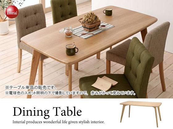 幅150cm・天然木アッシュ製ダイニングテーブル
