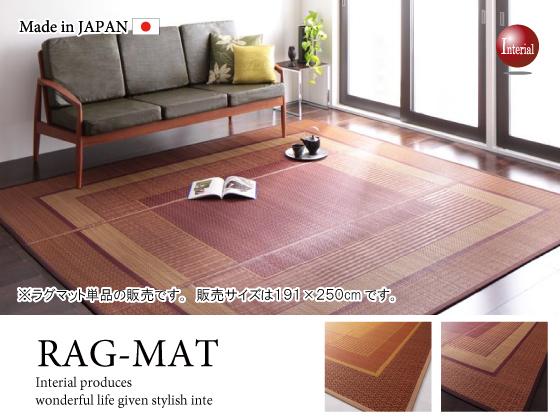 日本製・い草ラグマット(191cm×250cm)