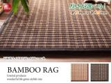 バンブー織りラグマット(130cm×190cm)