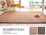 バンブー織りラグマット(正方形/190cm×190cm)