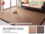 バンブー織りラグマット(190cm×240cm)