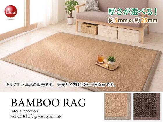 ナチュラルデザイン・バンブーラグ(130cm×180cm)