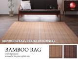 天然竹使用!20mm厚ふかふかバンブーラグ(正方形/185cm×185cm)
