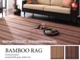 天然竹使用!20mm厚ふかふかバンブーラグ(185cm×240cm)