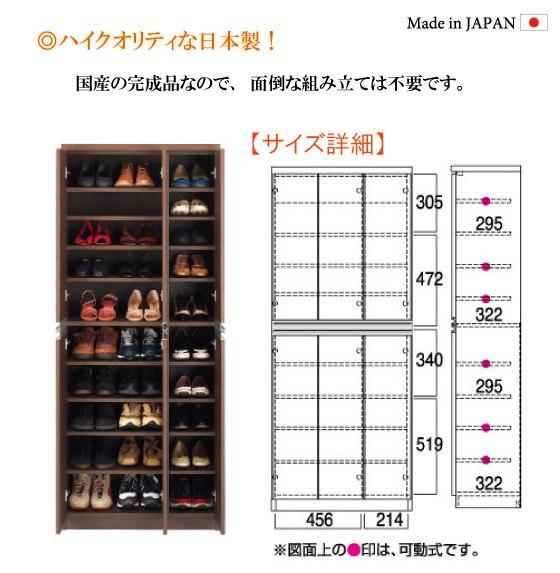 幅74cmシューズボックス(日本製・完成品)【完売しました】